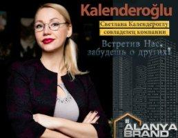 Светлана Календероглу